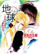 【セット商品】地球(ホーム)シリーズ 1-6巻セット