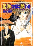 【セット商品】姫神さまに願いを 1-34巻セット