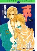 【セット商品】少年たちのハイパーロマンシリーズ 1-5巻セット