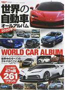 世界の自動車オールアルバム 2020年 47カ国261ブランド3600車種を完全収録 (サンエイムック)