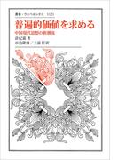 普遍的価値を求める 中国現代思想の新潮流 (叢書・ウニベルシタス)
