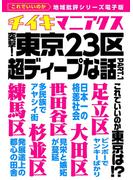 チイキマニアクス 突撃!東京23区超ディープな話PART.1(チイキマニアクス)