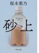 砂上 (角川文庫)