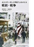 AIとカラー化した写真でよみがえる戦前・戦争 (光文社新書)