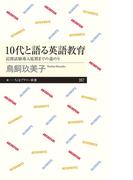 10代と語る英語教育 民間試験導入延期までの道のり (ちくまプリマー新書)