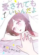 神きゅん<電子限定>新刊祭り