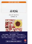赤死病 (白水Uブックス 海外小説永遠の本棚)