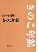 きのこ年鑑 2020年度版