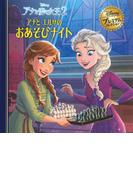 アナと雪の女王2 アナとエルサのおあそびナイト (ディズニー プレミアム・コレクション)
