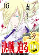 プランダラ (16) 16 (角川コミックス・エース)