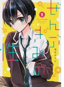 ぜんぶきみの性 1 1 (電撃コミックスNEXT)