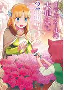 リアデイルの大地にて 2 2 (電撃コミックスNEXT)