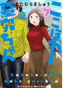 ここほれ墓穴ちゃん(7) 7 (電撃コミックスNEXT)