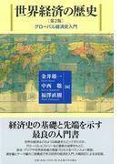 世界経済の歴史 グローバル経済史入門 第2版