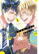 ビジネス・ライク 2(完結) 完結 (PriaL comic)