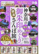 神奈川の御朱印めぐり開運さんぽ旅 御朱印でめぐる、一度は行きたい神奈川の神社と寺134 (ぴあMOOK)