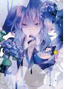Mr.マロウブルー【第1巻】 (あすかコミックスDX)