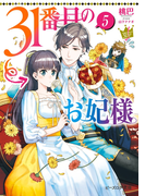 31番目のお妃様 5【電子特典付き】