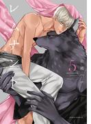レムナント 5 -獣人オメガバース- (ダリアコミックス)
