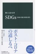 SDGs〈持続可能な開発目標〉 (中公新書)