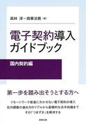 電子契約導入ガイドブック 国内契約編