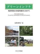グリーンインフラ 地球環境の持続的維持に向けて (中央大学学術図書)