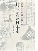 語ることが許されない封じられた日本史 (anemone BOOKS)