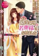 年上幼なじみの若奥様になりました Aoko & Akihiro (エタニティ文庫 エタニティブックス Rouge)