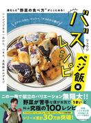 """バズレシピ ベジ飯編 進化した""""野菜の食べ方""""がここにある! (FUSOSHA MOOK)"""