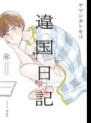 『違国日記 6巻』配信!