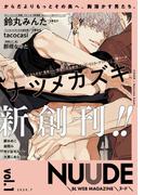 『NUUDE』キャンペーン