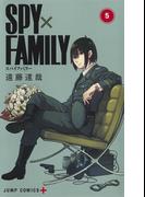 SPY×FAMILY 5 (ジャンプコミックス JUMP COMICS+)