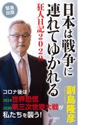 日本は戦争に連れてゆかれる 狂人日記2020 (祥伝社新書)