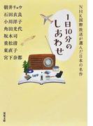 NHK国際放送が選んだ日本の名作 1日10分のしあわせ (双葉文庫)