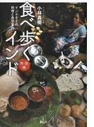 食べ歩くインド インド全土の料理と食堂案内 南・西編