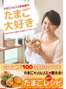 【期間限定価格】たまごソムリエ友加里のたまご大好き ―あなたのたまご料理が100倍おいしくなるレシピ―