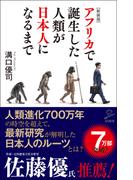アフリカで誕生した人類が日本人になるまで 新装版 (SB新書)