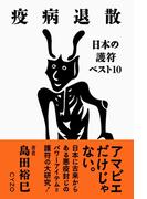 疫病退散 日本の護符ベスト10