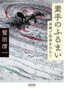 素手のふるまい 芸術で社会をひらく (朝日文庫)