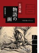 物語の函 (角川ソフィア文庫 千夜千冊エディション 世界名作選)