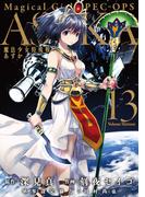 魔法少女特殊戦あすか(13) (BGC)