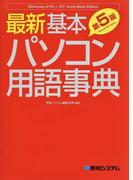 最新基本パソコン用語事典 Basic Edition 第5版