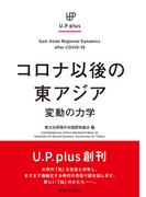 コロナ以後の東アジア 変動の力学 (U.P.plus)
