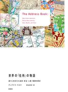 世界の「住所」の物語 通りに刻まれた起源・政治・人種・階層の歴史