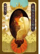 【期間限定価格】花降る王子の婚礼【SS付き電子限定版】