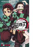 TVアニメ鬼滅の刃公式キャラクターズブック 1ノ巻 (JUMP COMICS SELECTION)