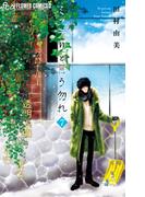 ミステリと言う勿れ 7 (flowersフラワーコミックスα)