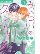 みらいのダンナさま 5 (ベツコミフラワーコミックス)
