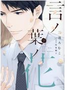 言ノ葉ノ花 下 (ディアプラス・コミックス )