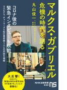 マルクス・ガブリエル危機の時代を語る (NHK出版新書)